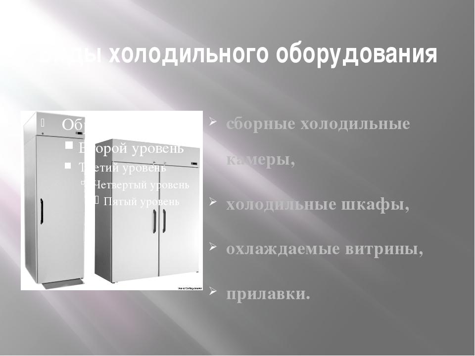 Виды холодильного оборудования сборные холодильные камеры, холодильные шкафы,...