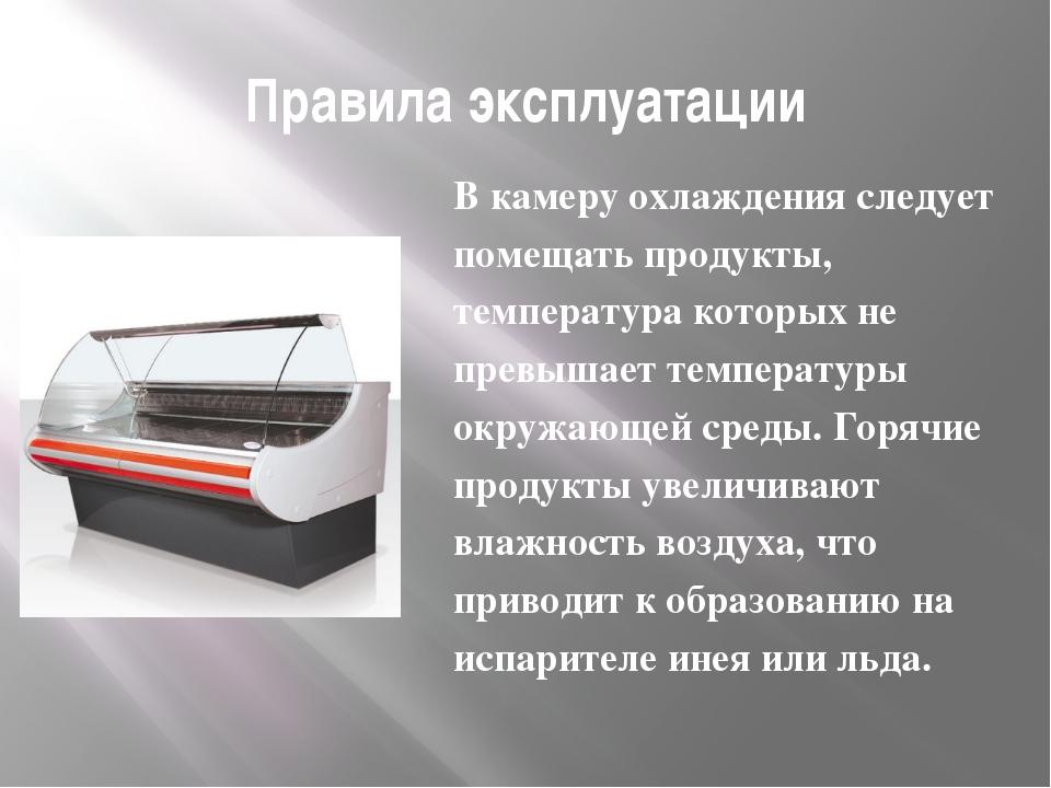 Правила эксплуатации В камеру охлаждения следует помещать продукты, температу...