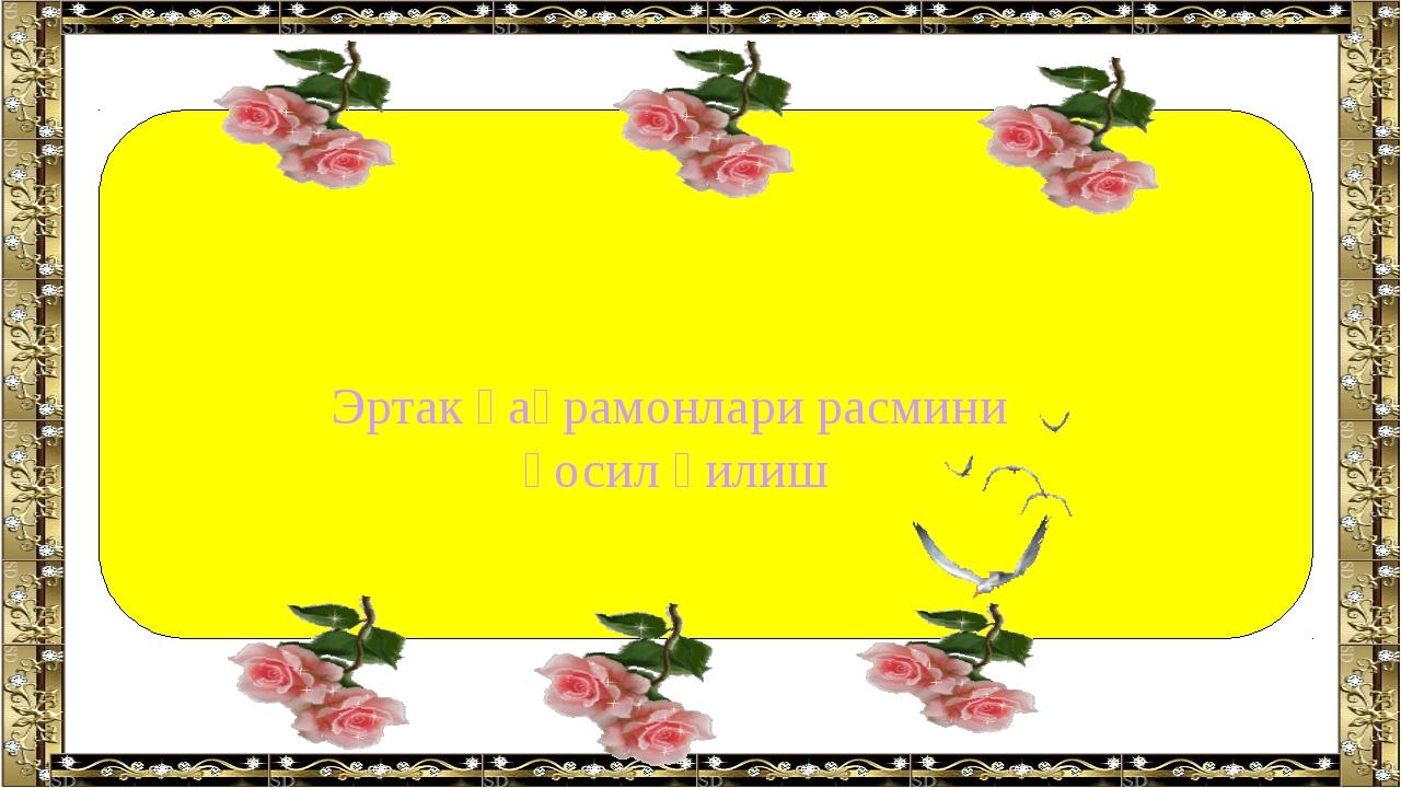 Эртак қаҳрамонлари расмини ҳосил қилиш