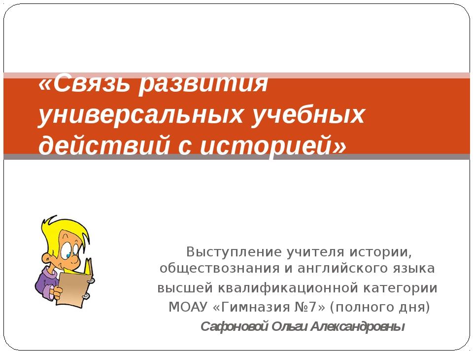 Выступление учителя истории, обществознания и английского языка высшей квалиф...