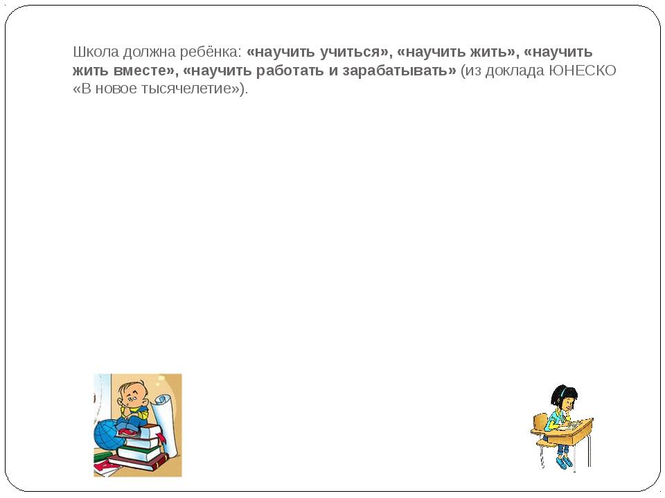Школа должна ребёнка: «научить учиться», «научить жить», «научить жить вместе...