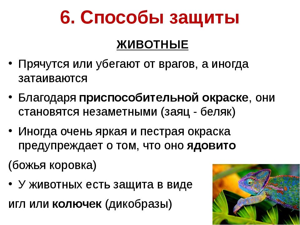6. Способы защиты ЖИВОТНЫЕ Прячутся или убегают от врагов, а иногда затаивают...