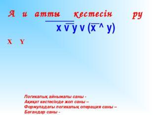 Ақиқаттық кестесін құру x v у v (x ^ y) Логикалық айнымалы саны - Ақиқат кест