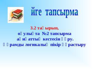 3.2 тақырып, оқулықта №2 тапсырма ақиқаттық кестесін құру. Құрамды логикалық