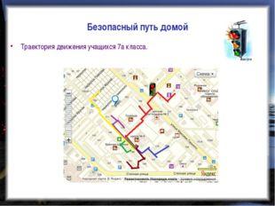 Безопасный путь домой Траектория движения учащихся 7а класса.
