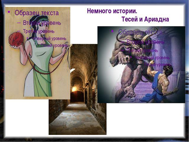 Немного истории. Тесей и Ариадна
