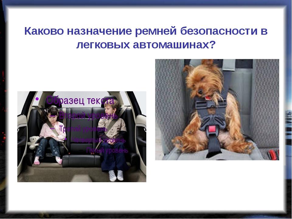 Каково назначение ремней безопасности в легковых автомашинах?