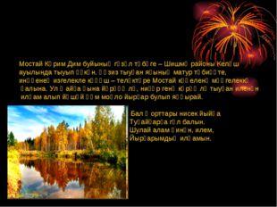 Мостай Кәрим Дим буйының гүзәл төбәге – Шишмә районы Келәш ауылында тыуып үҫк