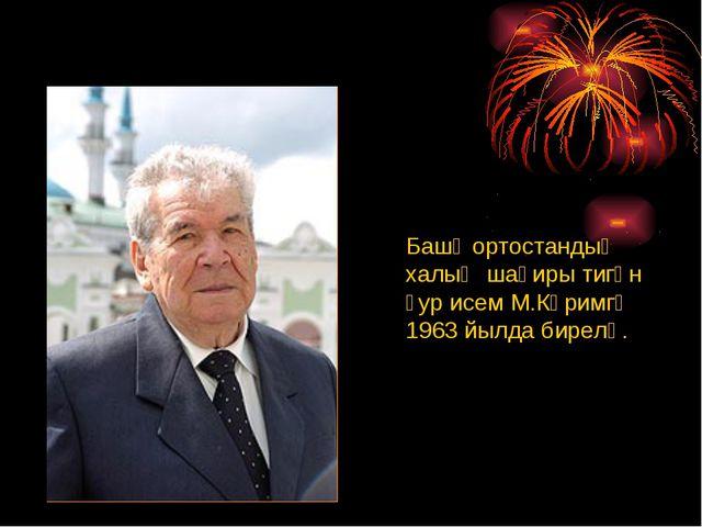 Башҡортостандың халыҡ шағиры тигән ҙур исем М.Кәримгә 1963 йылда бирелә.