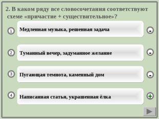2. В каком ряду все словосочетания соответствуют схеме «причастие + существит