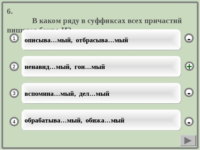 6. В каком ряду в суффиксах всех причастий пишется буква И? описыва…мый, отбр...