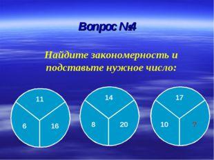 Вопрос №4 Найдите закономерность и подставьте нужное число: 11 6 16 14 8 20 1