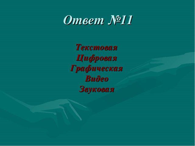 Текстовая Цифровая Графическая Видео Звуковая Ответ №11