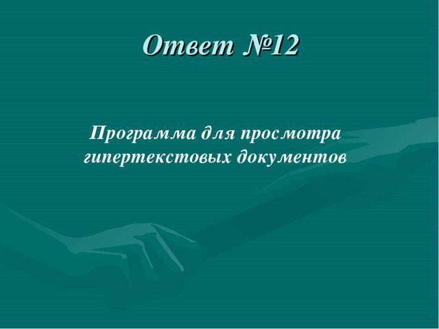 Ответ №12 Программа для просмотра гипертекстовых документов