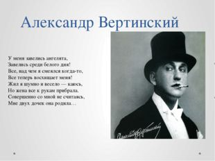 Александр Вертинский Уменя завелись ангелята, Завелись среди белого дня! Все