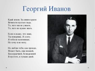 Георгий Иванов Край земли. За синим краем Вечности пустая гладь. То, чего мы