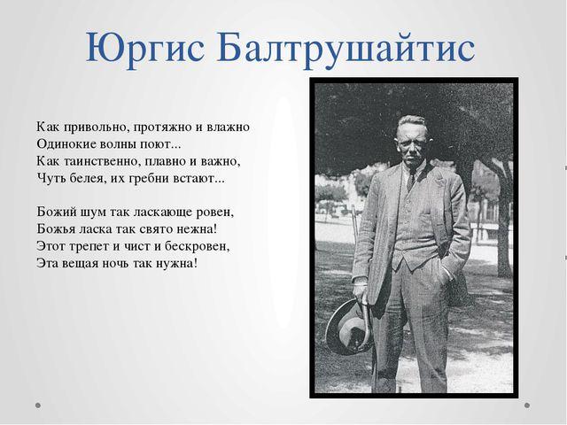 Юргис Балтрушайтис Как привольно, протяжно и влажно Одинокие волны поют... Ка...