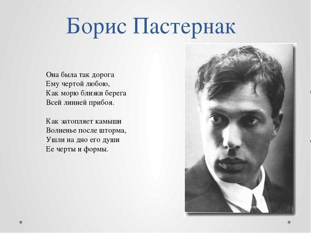 Борис Пастернак Она была так дорога Ему чертой любою, Как морю близки берега...