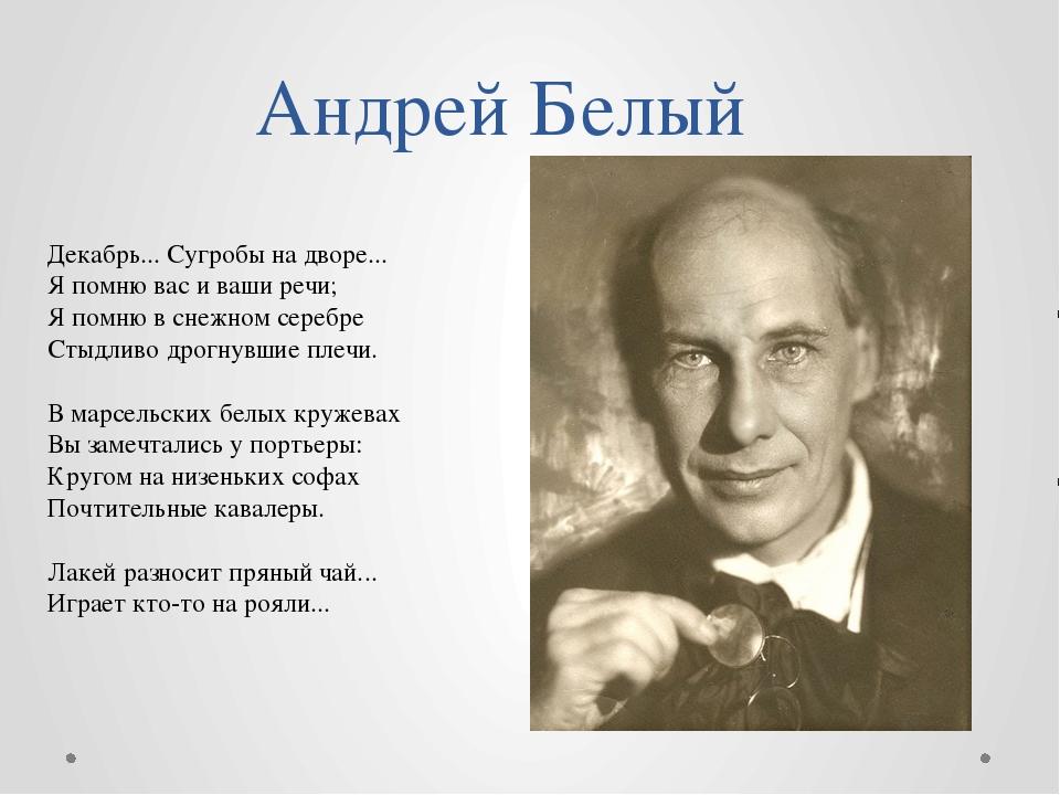 Андрей Белый Декабрь... Сугробы надворе... Япомню вас иваши речи; Япомню...