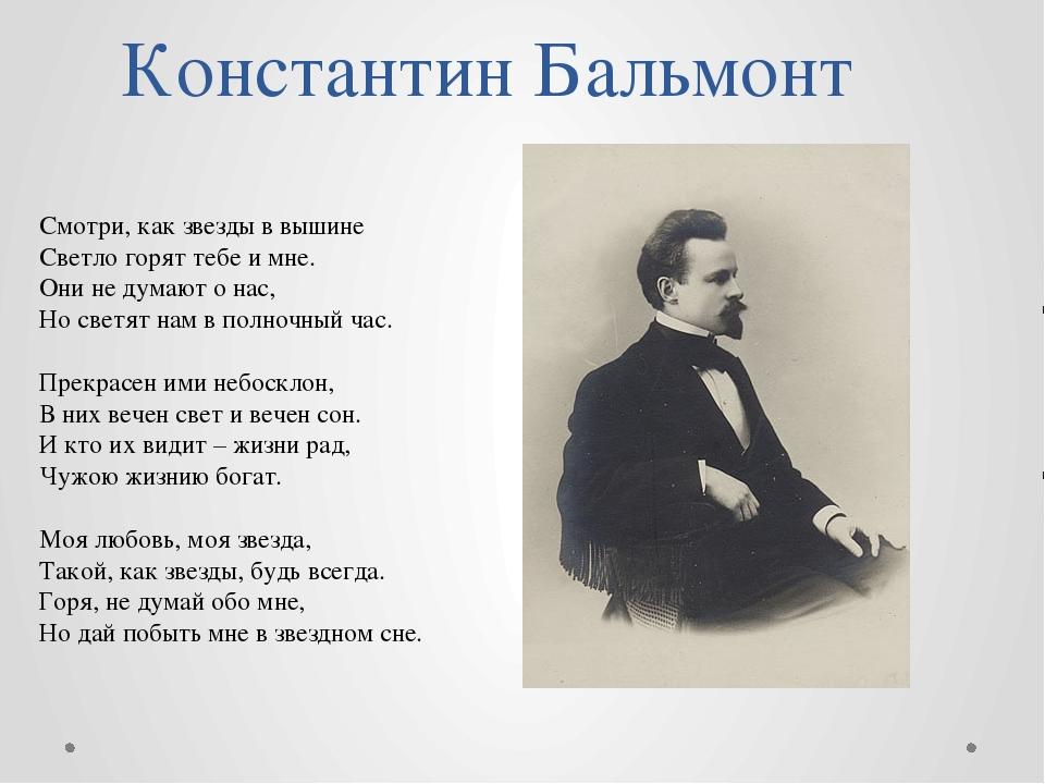 Константин Бальмонт Смотри, как звезды в вышине Светло горят тебе и мне. Они...