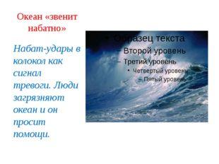 Океан «звенит набатно» Набат-удары в колокол как сигнал тревоги. Люди загрязн
