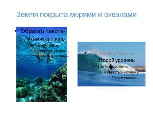 Земля покрыта морями и океанами