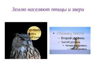 Землю населяют птицы и звери