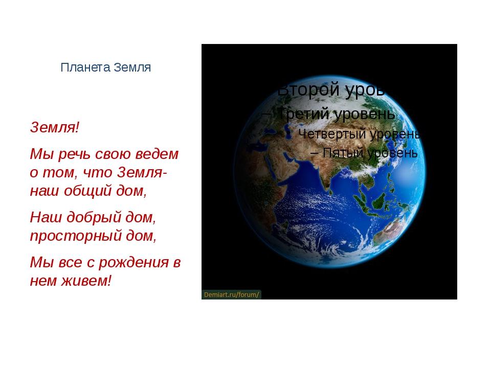 Планета Земля Земля! Мы речь свою ведем о том, что Земля-наш общий дом, Наш д...