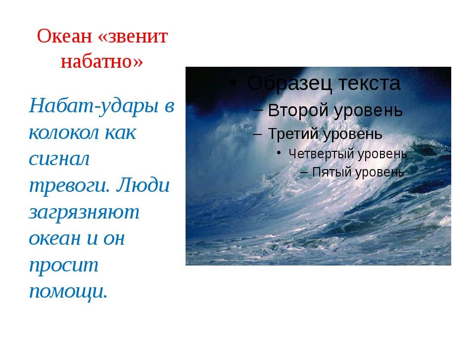 Океан «звенит набатно» Набат-удары в колокол как сигнал тревоги. Люди загрязн...