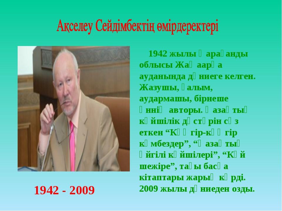 1942 жылы Қарағанды облысы Жаңаарқа ауданында дүниеге келген. Жазушы, ғалым,...