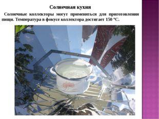 Солнечная кухня Солнечные коллекторы могут применяться для приготовления пищи