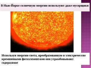 Используя энергию света, преобразованную в электричество кремниевыми фотоэлем