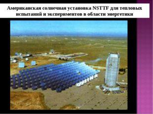 Американская солнечная установка NSTTF для тепловых испытаний и экспериментов