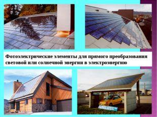 Фотоэлектрические элементы для прямого преобразования световой или солнечной