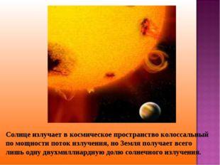 Солнце излучает в космическое пространство колоссальный по мощности поток изл