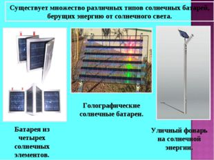 Существует множество различных типов солнечных батарей, берущих энергию от со