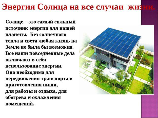 Солнце – это самый сильный источник энергии для нашей планеты. Без солнечного...