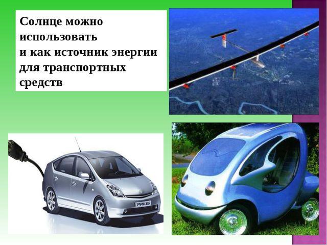 Солнце можно использовать и как источник энергии для транспортных средств