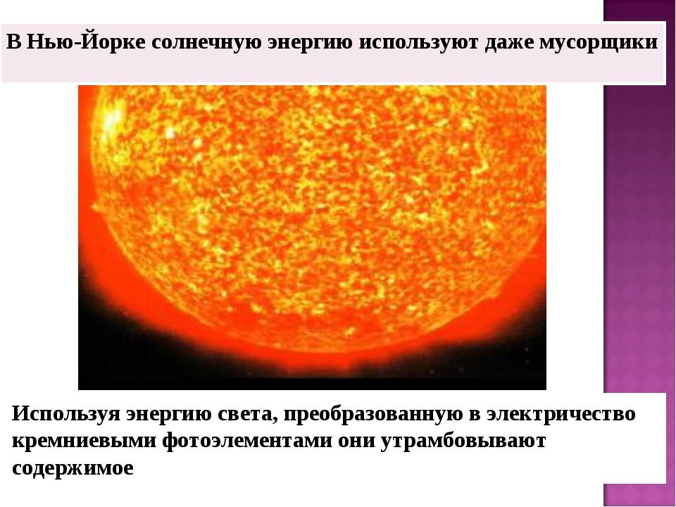 Используя энергию света, преобразованную в электричество кремниевыми фотоэлем...