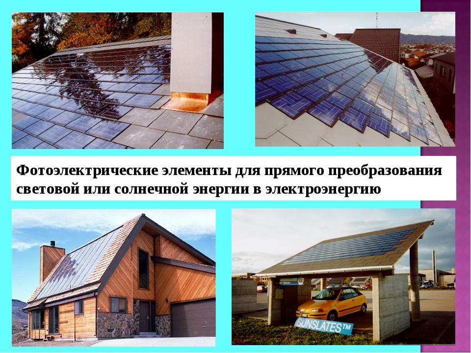 Фотоэлектрические элементы для прямого преобразования световой или солнечной...