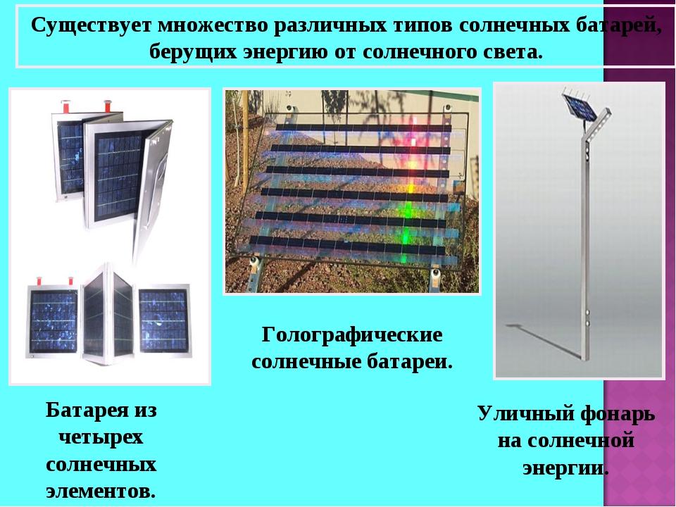 Существует множество различных типов солнечных батарей, берущих энергию от со...