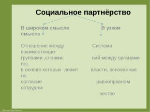 Социальное партнёрство В широком смысле В узком смысле Отношение между Систем