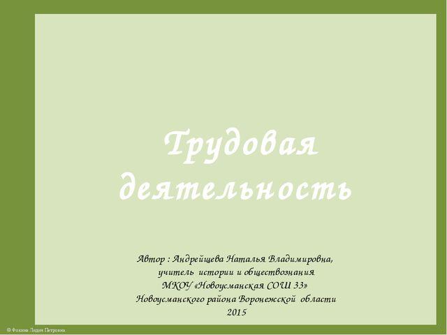 Трудовая деятельность Автор : Андрейщева Наталья Владимировна, учитель истор...