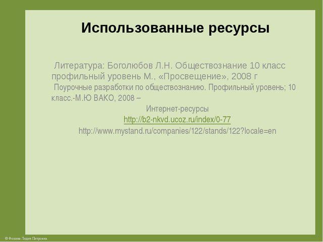 Использованные ресурсы Литература: Боголюбов Л.Н. Обществознание 10 класс про...