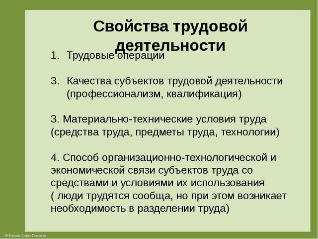 Свойства трудовой деятельности Трудовые операции Качества субъектов трудовой...