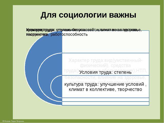 Для социологии важны © Фокина Лидия Петровна