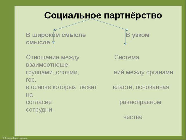 Социальное партнёрство В широком смысле В узком смысле Отношение между Систем...