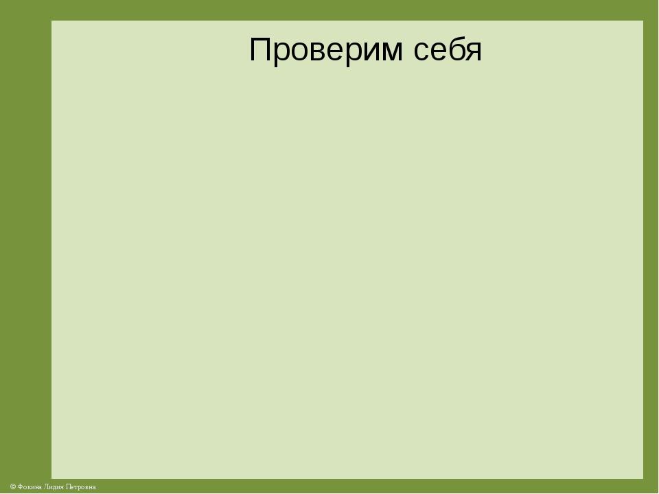 Проверим себя © Фокина Лидия Петровна