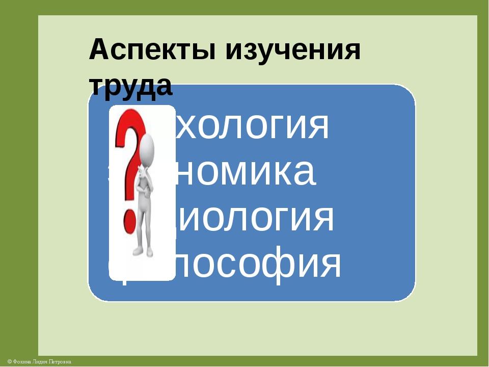 Аспекты изучения труда © Фокина Лидия Петровна