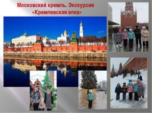 Московский кремль. Экскурсия «Кремлевская елка»